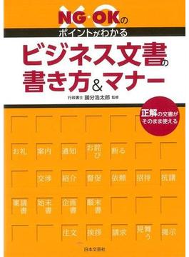 【アウトレットブック】NG・OKのポイントがわかるビジネス文書の書き方&マナー