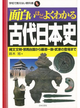 【アウトレットブック】面白いほどよくわかる古代日本史