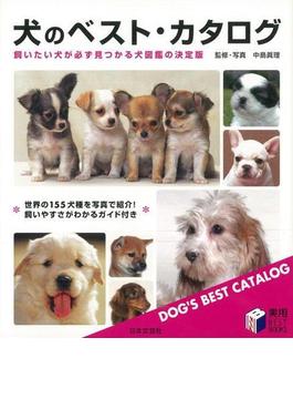 【アウトレットブック】犬のベスト・カタログ