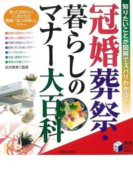 【アウトレットブック】冠婚葬祭・暮らしのマナー大百科