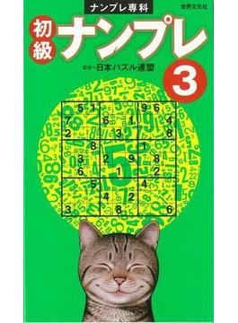 【アウトレットブック】ナンプレ専科 初級ナンプレ3