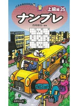 【アウトレットブック】ナンプレ 上級編25
