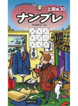【アウトレットブック】ナンプレ 上級編30