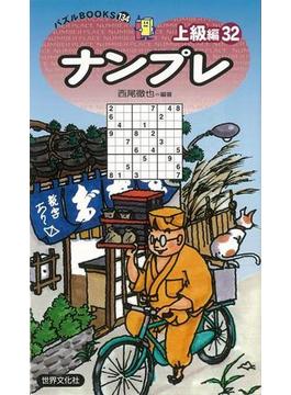 【アウトレットブック】ナンプレ 上級編32