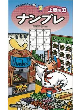【アウトレットブック】ナンプレ 上級編33