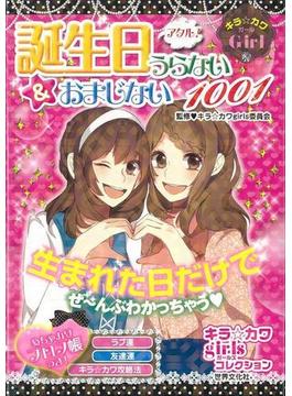 【アウトレットブック】アタル!誕生日うらない&おまじない1001