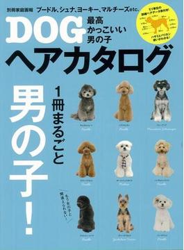 【アウトレットブック】最高かっこいい男の子DOGヘアカタログ