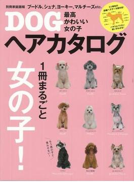 【アウトレットブック】最高かわいい女の子DOGヘアカタログ
