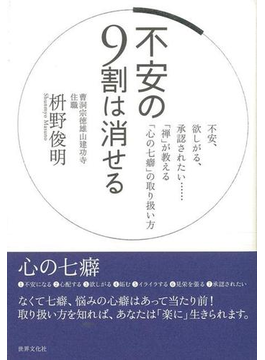 【アウトレットブック】不安の9割は消せる