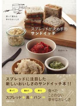 【アウトレットブック】スプレッドが決め手のサンドイッチ