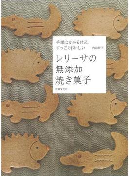 【アウトレットブック】レリーサの無添加焼き菓子