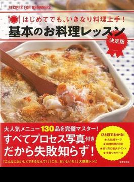 【アウトレットブック】基本のお料理レッスン 決定版