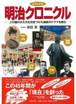 【アウトレットブック】ビジュアル明治クロニクル