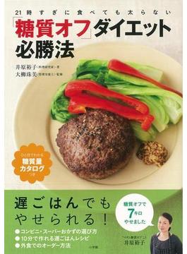 【アウトレットブック】糖質オフダイエット必勝法