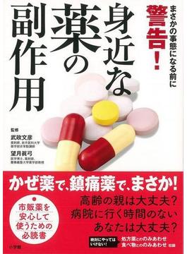 【アウトレットブック】警告!身近な薬の副作用