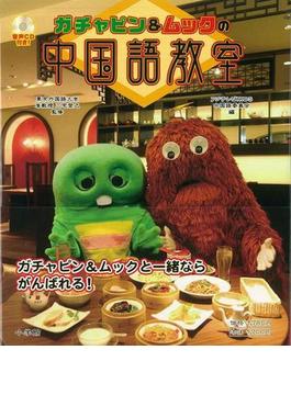【アウトレットブック】ガチャピン&ムックの中国語教室 音声CD付き!