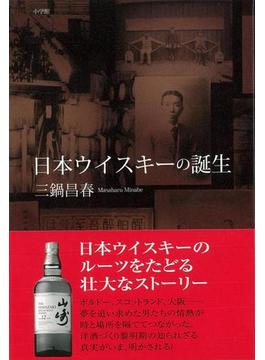 【アウトレットブック】日本ウイスキーの誕生
