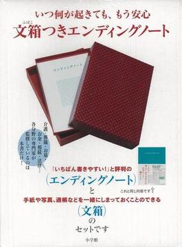 【アウトレットブック】文箱つきエンディングノート