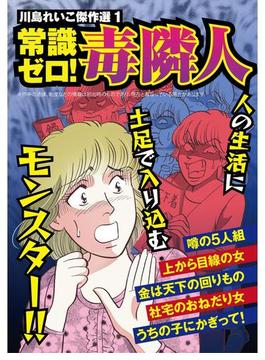 【1-5セット】川島れいこ傑作選(ROLL)
