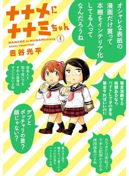 【全1-2セット】ナナメにナナミちゃん