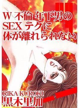 【全1-5セット】W不倫 年下男のSEXテクに体が離れられない(アネ恋♀宣言)