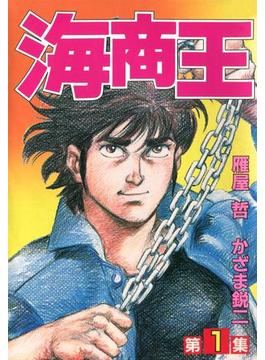 【全1-4セット】海商王(highstone, Inc.)