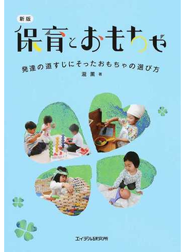保育とおもちゃ 発達の道すじにそったおもちゃの選び方 新版