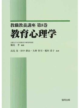 教職教養講座 第8巻 教育心理学