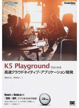 K5 Playgroundではじめる高速クラウドネイティブ・アプリケーション開発 オンデマンド印刷版Ver.1.0