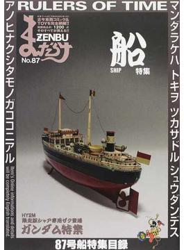 まんだらけZENBU 87 特集船・ガンダム