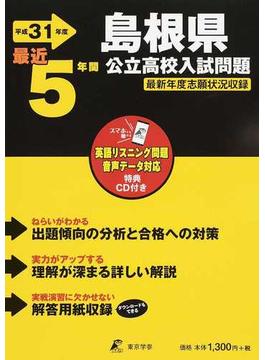 島根県公立高校入試問題 最近5年間 平成31年度