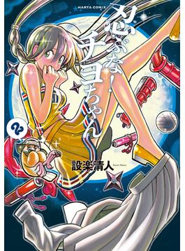 忍ぶな!チヨちゃん 2 (HARTA COMIX)