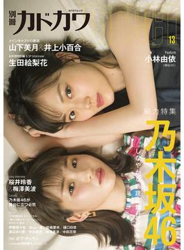 別冊カドカワDIRECT 13 総力特集乃木坂46(カドカワムック)