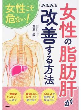 女性こそ危ない!女性の脂肪肝がみるみる改善する方法