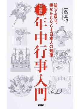 年中行事入門 決定版 知って安心、幸せをもたらす日本人の知恵