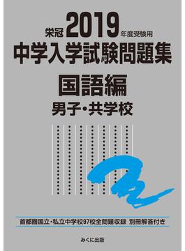 中学入学試験問題集 国立私立 2019年度受験用〈男子・共学校〉国語編