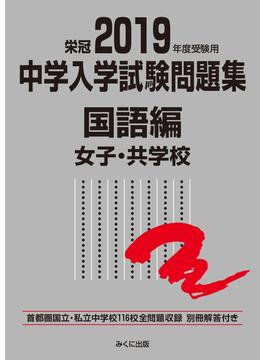 中学入学試験問題集 国立私立 2019年度受験用〈女子・共学校〉国語編