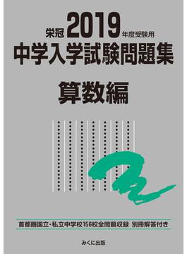 中学入学試験問題集 国立私立 2019年度受験用算数編