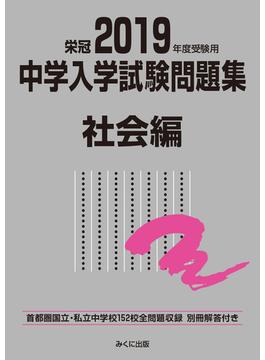 中学入学試験問題集 国立私立 2019年度受験用社会編
