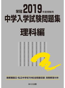 中学入学試験問題集 国立私立 2019年度受験用理科編
