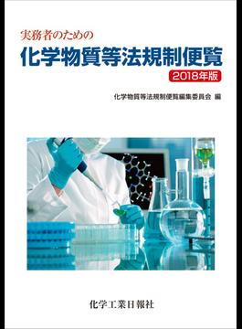 実務者のための化学物質等法規制便覧 2018年版