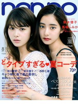 non-no (ノンノ) 2018年 08月号 [雑誌]