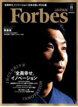 Forbes JAPAN (フォーブスジャパン) 2018年 08月号 [雑誌]