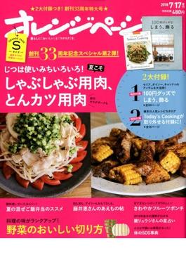 オレンジページSサイズ 2018年 7/17号 [雑誌]