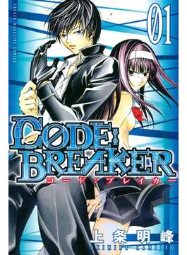 【期間限定 無料】C0DE:BREAKER(1)