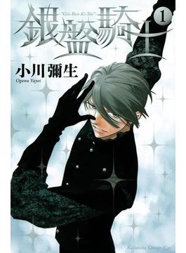 【期間限定 無料】銀盤騎士(1)