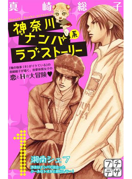 【期間限定 無料】神奈川ナンパ系ラブストーリー プチデザ(1)