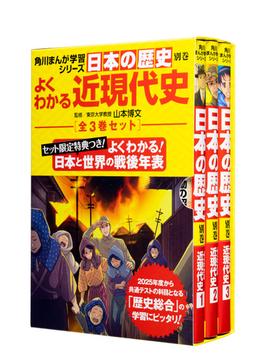 角川まんが学習シリーズ日本の歴史 よくわかる近現代史 年表つき全3巻セット(角川まんが学習シリーズ)