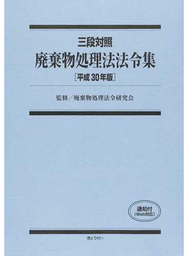 廃棄物処理法法令集 三段対照 平成30年版