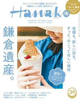Hanako 2018年 6月28日号 No.1158 [鎌倉遺産。](Hanako)